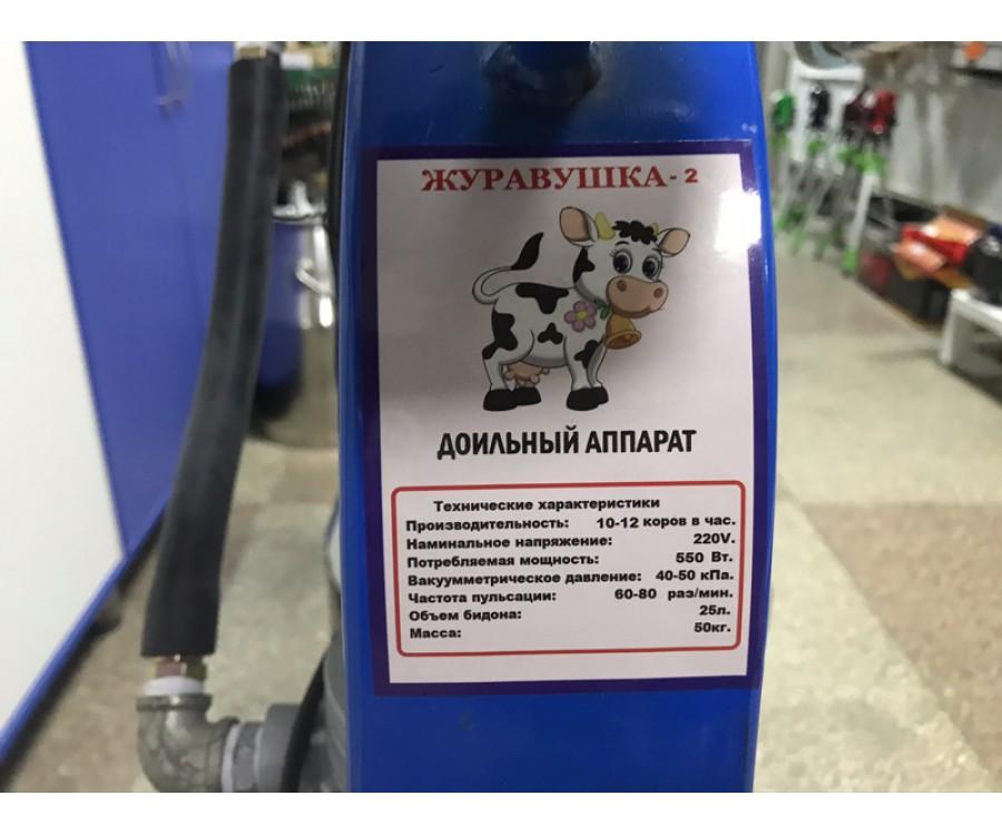 Аппарат доильный «Журавушка-2» для коров