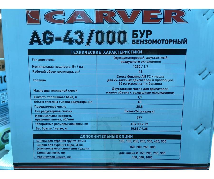 Мотобур CARVER AG-43/000 без шнека 01.003.00038
