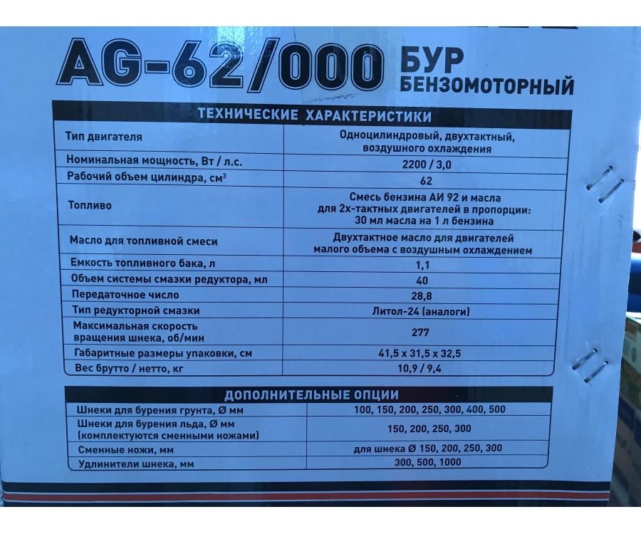 Мотобур CARVER AG-62/000 без шнека 01.003.00039