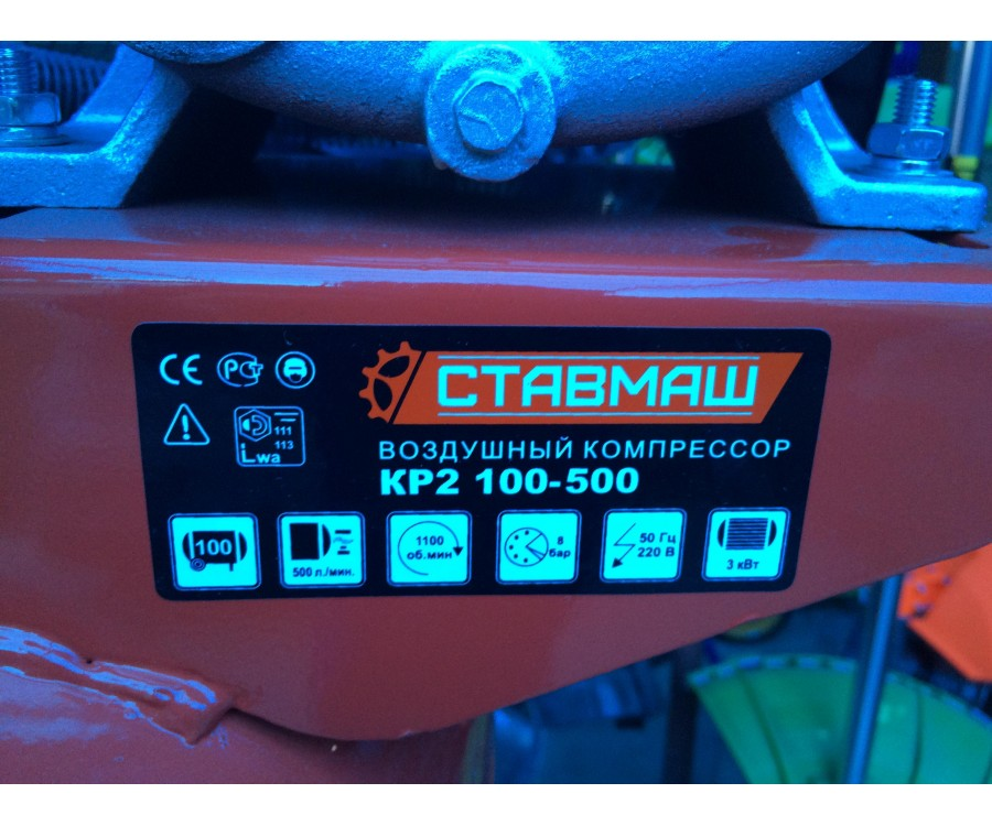 Воздушный компрессор Ставмаш КР2 100-500