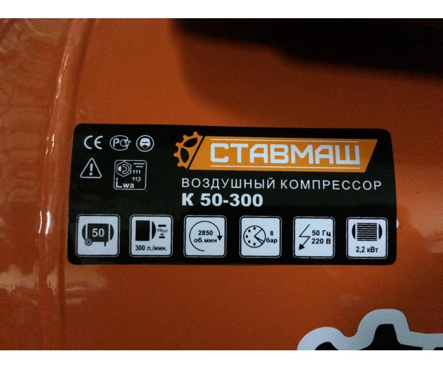 Воздушный компрессор Ставмаш К50-300