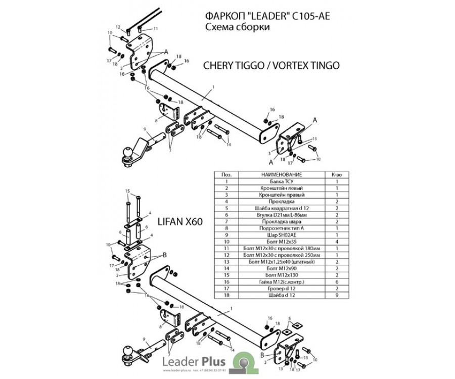 ТСУ для CHERY TIGGO (T11), (FL) 2005-... / ТАГАЗ VORTEX TINGO(FL) 2008-... / LIFAN X60 2011-...