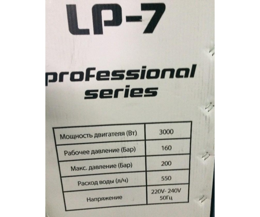 Мойка высокого давления Lavada LP-7