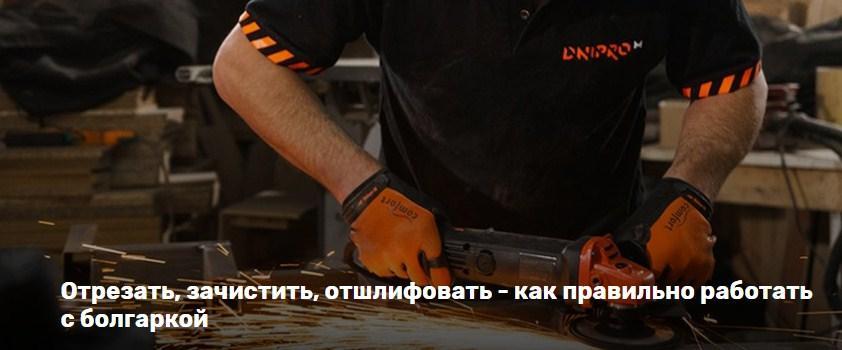 Купить инструмент Dnipro-M в России и Крыму